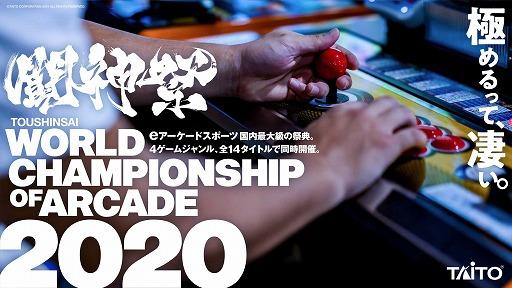 e-sports大会『闘神祭』 ポチョムキン・ケツメイシ RYO・Heartbeatによる 書き下ろしテーマソング「RDY」の制作・配信が決定!のサムネイル画像